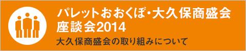 パレットおおくぼ・大久保商盛会座談会2014