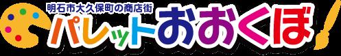明石市大久保町の商店街 パレットおおくぼ(大久保商盛会)