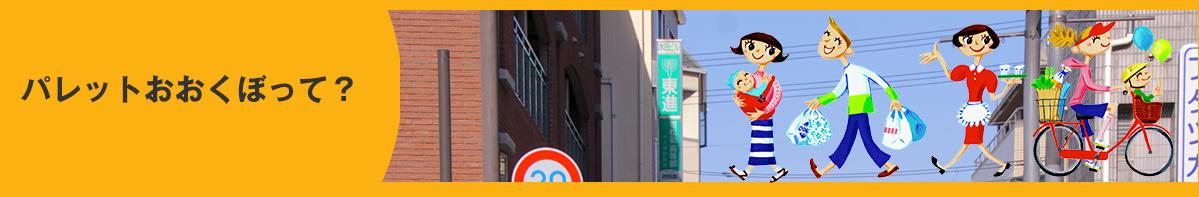 大久保商盛会 座談会2014|パレットおおくぼって?|明石市大久保町の商店街 パレットおおくぼ(大久保商盛会)