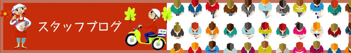 ニューフェイス登場|スタッフブログ|明石市大久保町の商店街 パレットおおくぼ(大久保商盛会)