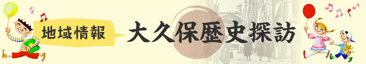 大久保歴史探訪|地域情報|明石市大久保町の商店街 パレットおおくぼ(大久保商盛会)