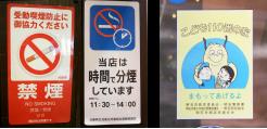 店内禁煙運動・子供110番