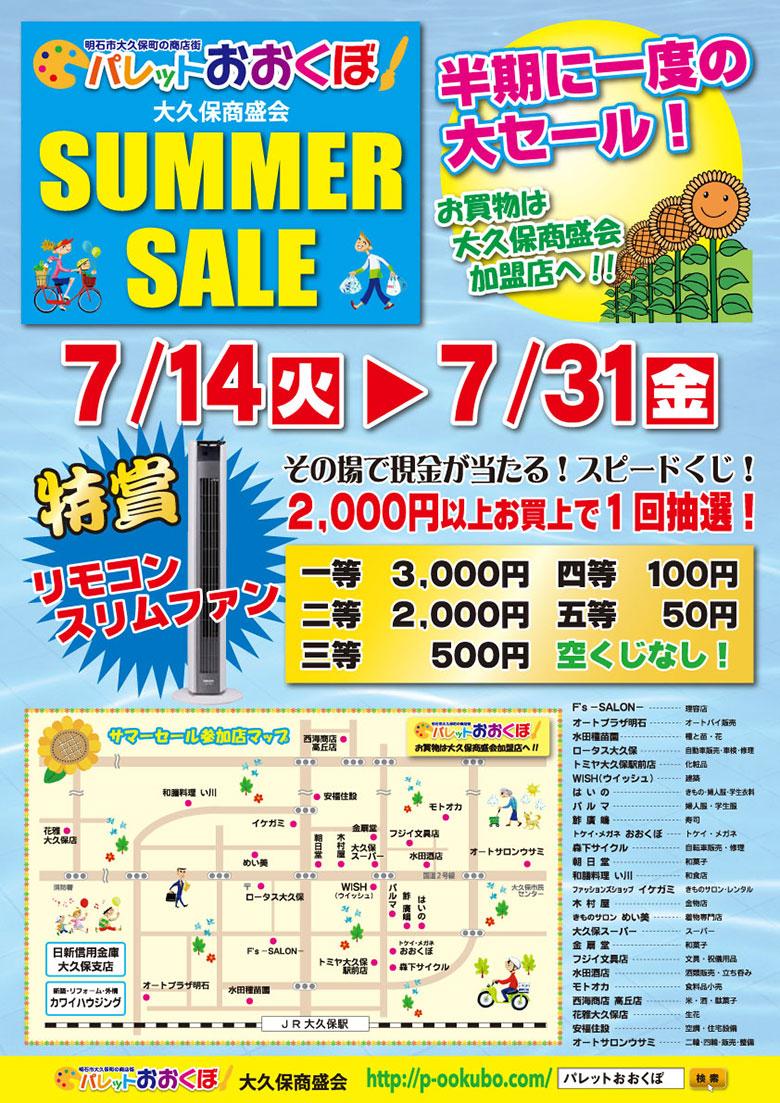 summer_sale.jpg