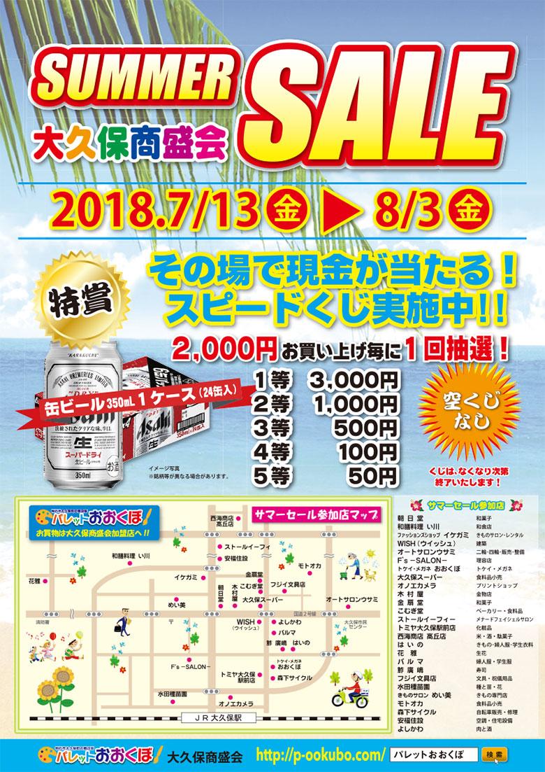 summer_sale2018.jpg