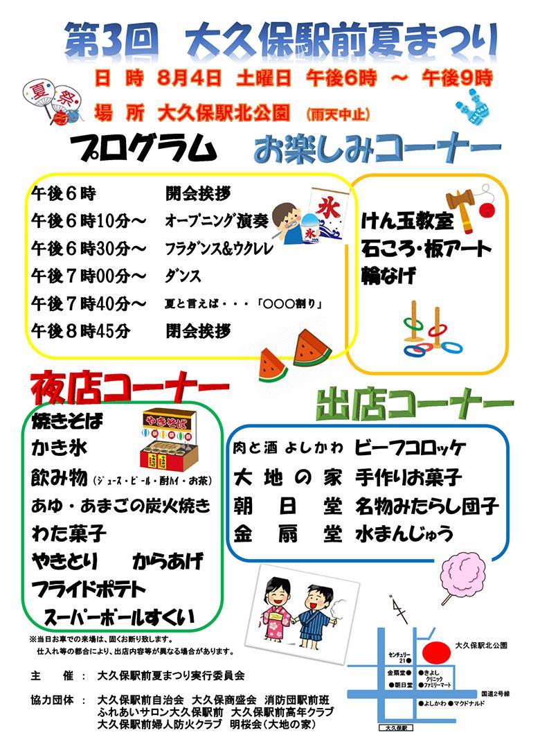 natsu-matsuri2018.jpg