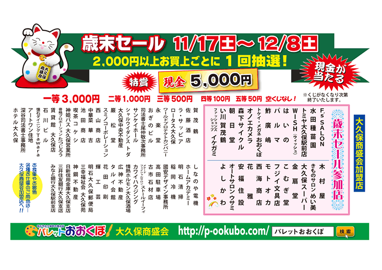 saimatsu-sale2018.png