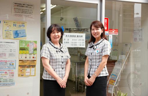 神姫バス 大久保駅前案内所