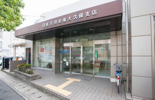 日新信用金庫大久保支店